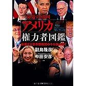 アメリカ権力者図鑑―崩壊する世界覇権国の今を読み解く
