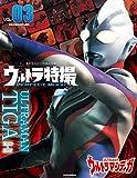 ウルトラ特撮 PERFECT MOOK vol.03 ウルトラマンティガ (講談社シリーズMOOK)