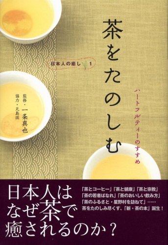 茶をたのしむ ―ハートフルティーのすすめ (日本人の癒し)の詳細を見る