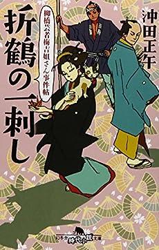 柳橋芸者梅吉姐さん事件帖 折鶴の一刺し ((幻冬舎時代小説文庫))