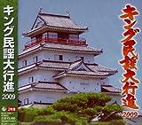 キング民謡大行進2009