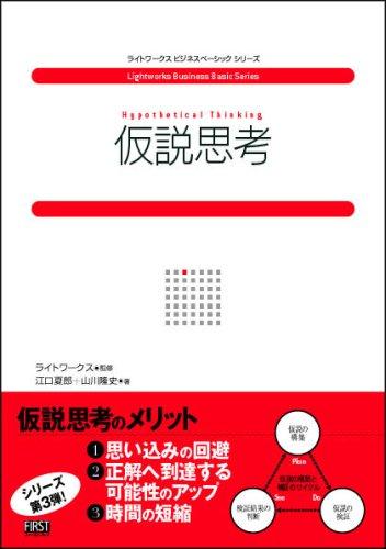 仮説思考 (ライトワークスビジネスベーシックシリーズ)の詳細を見る