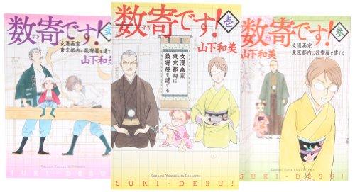 数寄です! コミック 1-3巻セット (愛蔵版コミックス)