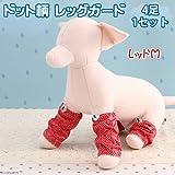 サイトウジャパン ドット柄レッグガード M レッド 犬用レッグガード・靴下(くつ下)