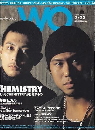 WO ウィークリーオリコン 2004年 02月 23日号 (通巻1233号)