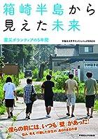 箱崎半島から見えた未来:震災ボランティアの5年間