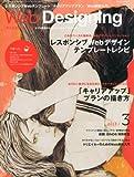 Web Designing (ウェブデザイニング) 2013年 03月号 [雑誌]
