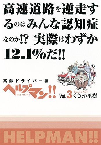 ヘルプマン! ! Vol.3