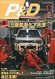 P&D MAGAZINE (パジェロ&デリカマガジン) 2009年 11月号 [雑誌]