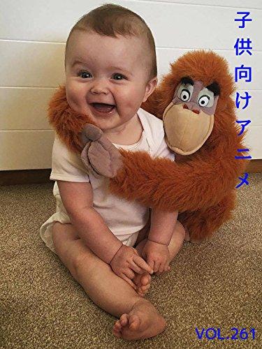 子供向けアニメ VOL. 261