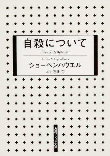 自殺について (角川ソフィア文庫)の詳細を見る