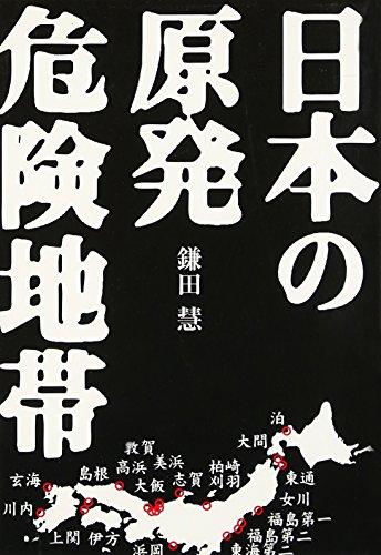 日本の原発危険地帯の詳細を見る
