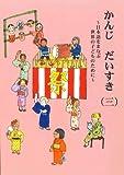 かんじ だいすき(三) ~日本語をまなぶ世界の子どものために~