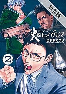 火線上のハテルマ(2)【期間限定 無料お試し版】 (ビッグコミックス)
