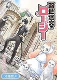 路地迷宮のロージー【分冊版】 4巻 (マッグガーデンコミックスBeat'sシリーズ)