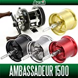 【Avail/アベイル】 ABU 1500C用 軽量浅溝スプール Avail Microcast Spool 【AMB1540R】