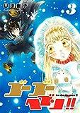 ★【100%ポイント還元】【Kindle本】ゴーゴーヘブン!! 3が特価!