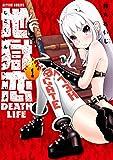 地獄恋 DEATH LIFE : 1