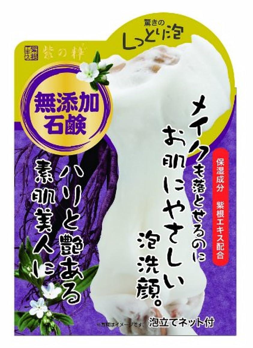 安らぎリボン踏みつけ紫の粋 メイクも落とせる洗顔石鹸N 100g