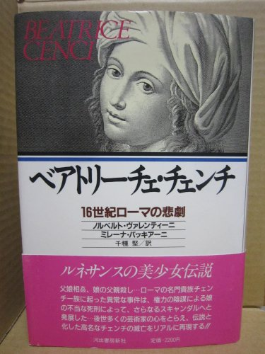 ベアトリーチェ・チェンチ―16世紀ローマの悲劇