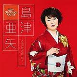 カバー コレクション・シリーズ 島津亜矢~永遠の歌謡曲を唄う~