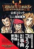 パイレーツ・オブ・カリビアン デッドマンズ・チェスト 公式コミック+ミニ海賊事典