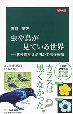カラー版 虫や鳥が見ている世界―紫外線写真が明かす生存戦略 (中公新書 2539)