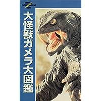 大怪獣ガメラ大図鑑 (Dengeki entertainment bible)