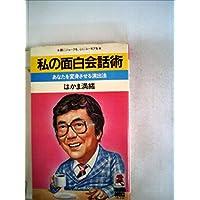 私の面白会話術―あなたを変身させる演出法 (1981年) (Tokuma books)