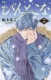 ぴんとこな(14) (フラワーコミックス)