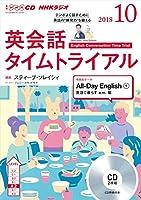 NHK CD ラジオ 英会話タイムトライアル 2018年10月号