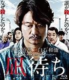 凪待ち 通常版 Blu-ray[Blu-ray/ブルーレイ]