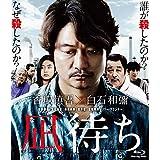凪待ち 通常版 Blu-ray