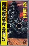 超戦艦空母 長門改 (トクマ・ノベルズ)
