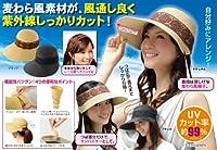 麦わら風3WAY帽子 (ナチュラル)
