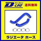 D-LINE シリコン ラジエターホース レガシィ BE5/BH5前期(A~C型)用