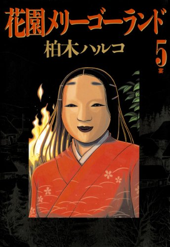 花園メリーゴーランド(5) (ビッグコミックス)