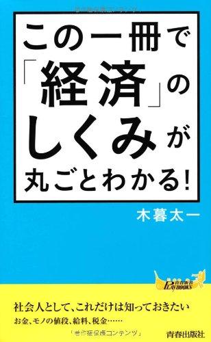 この一冊で「経済」のしくみが丸ごとわかる!  (青春新書プレイブックス)の詳細を見る