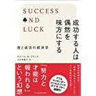 成功する人は偶然を味方にする 運と成功の経済学