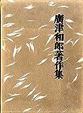 広津和郎著作集〈第1巻〉泉へのみち (1959年)