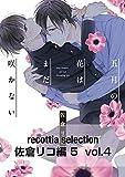 recottia selection 佐倉リコ編5 vol.4 (B's-LOVEY COMICS)