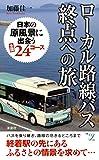 ローカル路線バス終点への旅 (新書y)