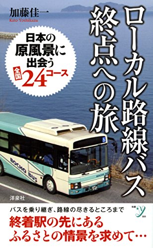 [画像:ローカル路線バス終点への旅 (新書y)]