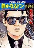 静かなるドン(83) (マンサンコミックス)