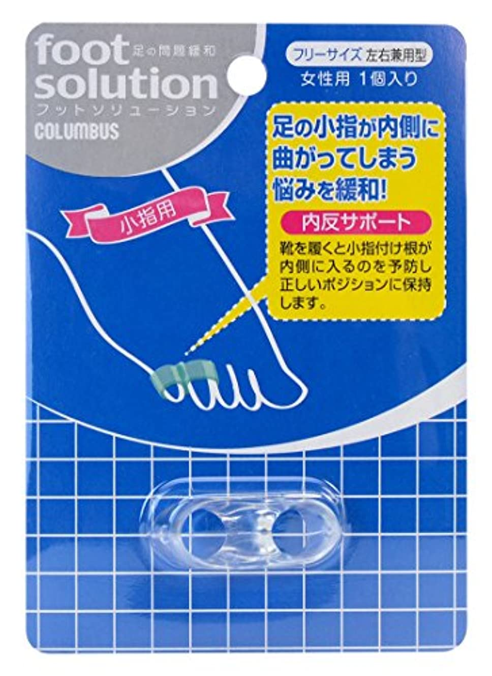 翻訳者橋脚慣習コロンブス フットソリューション 内反サポート 小指用 女性用 フリーサイズ 1個