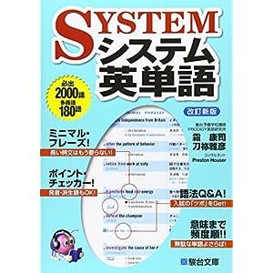 システム英単語 (駿台受験シリーズ)