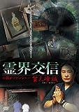 霊界交信 /心霊メッセンジャー賀大峰誠[DVD]
