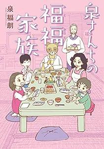 泉さんちの福福家族 (デジタル版ビッグガンガンコミックス)