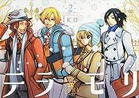 テラモリ 2 (2) (裏少年サンデーコミックス)