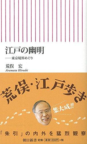 江戸の幽明──東京境界めぐり (朝日新書)の詳細を見る